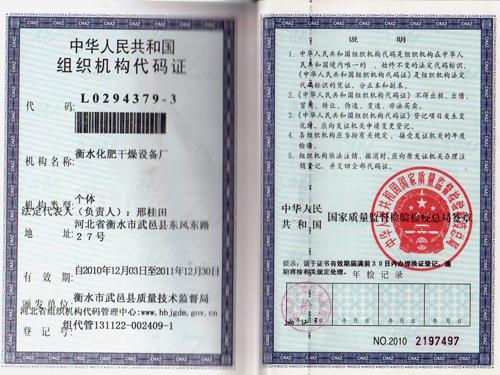化肥设备机构代码